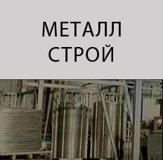 Металлстрой